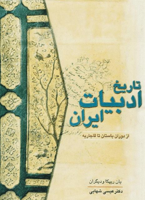 تاریخ ادبیات ایران از دوران باستان تا قاجاریه (ریپکا)