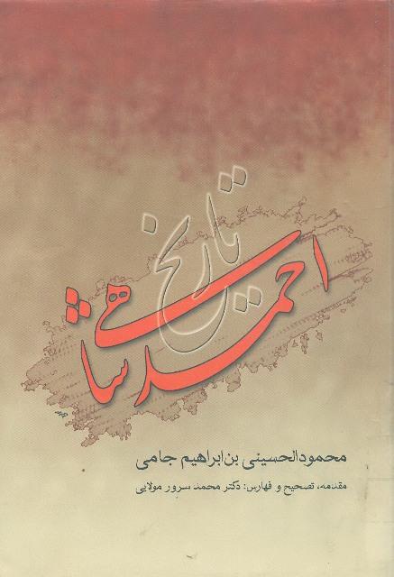 تاریخ احمد شاهی