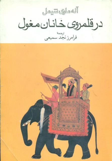 در قلمروی خانان مغول