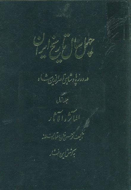 چهل سال تاریخ ایران