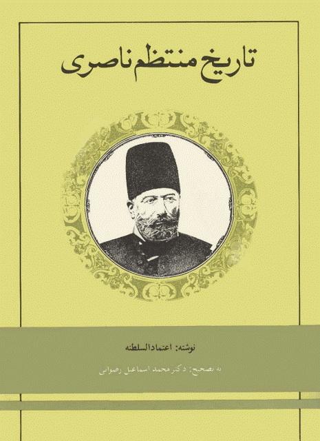 تاریخ منتظم ناصری