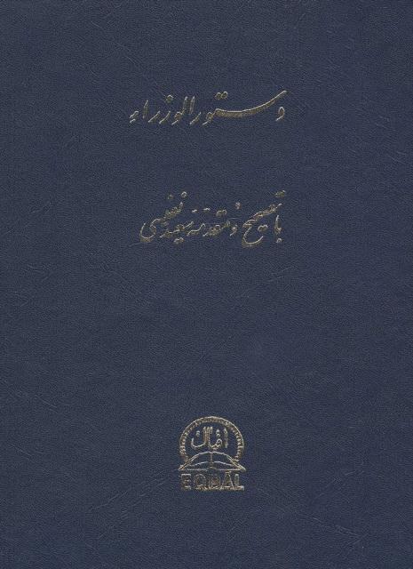 دستور الوزراء