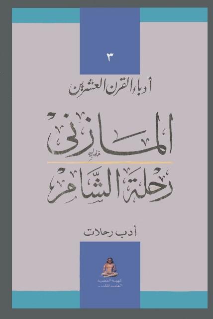 رحلة الشام (أدب رحلات)