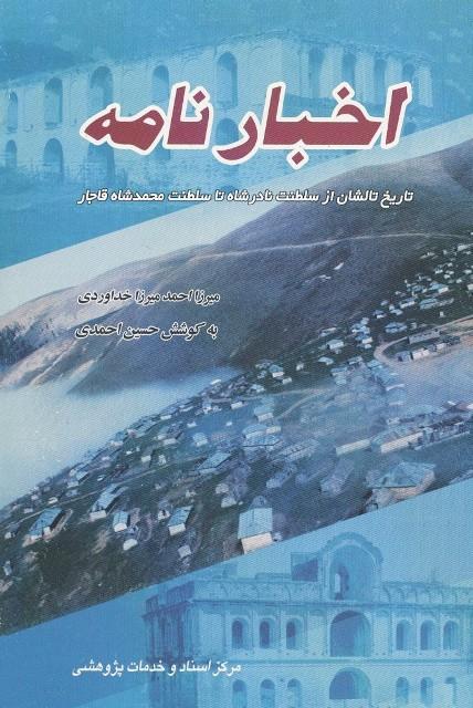 اخبار نامه: تاریخ تالشان از سلطنت نادرشاه تا سلطنت محمدشاه قاجار