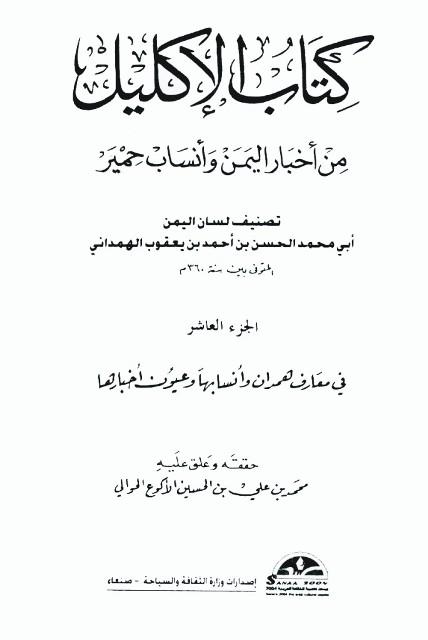 الإکلیل من أخبار الیمن و أنساب حمیر (صنعاء)