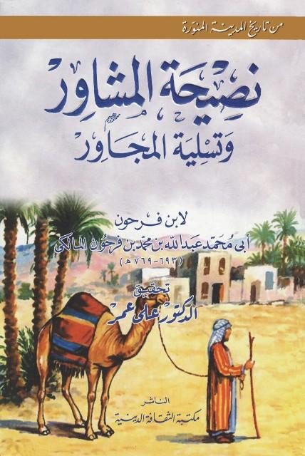 تاریخ المدینة المنورة المسمی نصیحة المشاور و تعزیة المجاور (قاهرة)