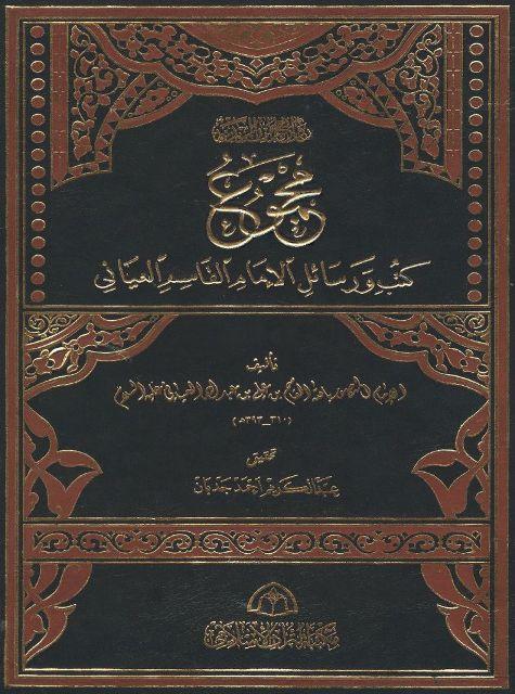 مجموع کتب و رسائل الإمام القاسم العیانی