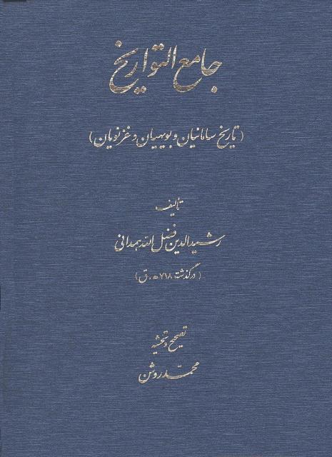 جامع التواریخ (تاریخ سامانیان و بویهیان و غزنویان)