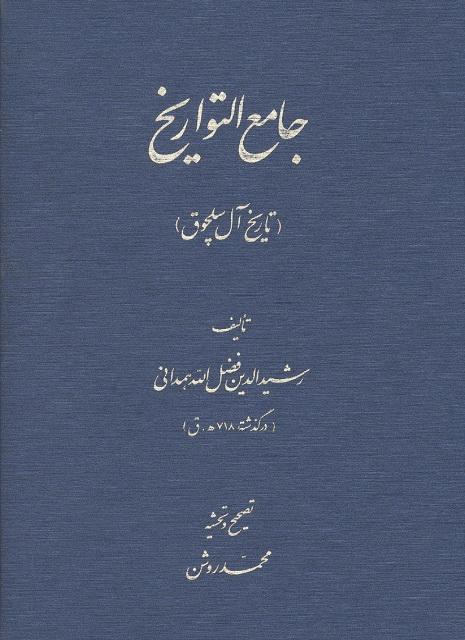جامع التواریخ (تاریخ آل سلجوق)