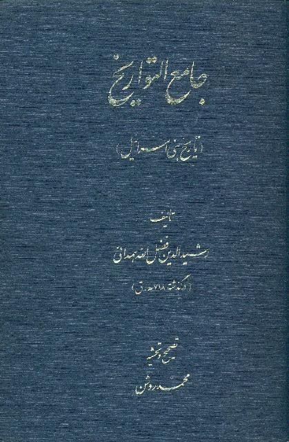 جامع التواریخ (تاریخ بنی اسراییل)