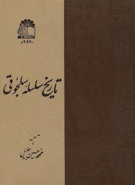 تاریخ سلسله سلجوقی: زبدة النصره و نخبة العصره