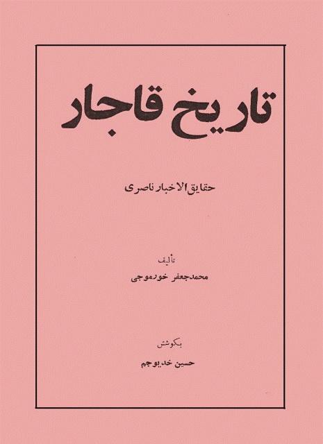 تاریخ قاجار: حقایق الاخبار ناصری