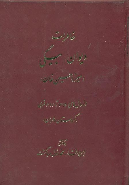 خاطرات دیوان بیگی (میرزا حسین خان) از سال های 1275 تا 1317 قمری (کردستان و طهران)