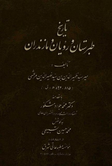 تاریخ طبرستان و رویان و مازندران