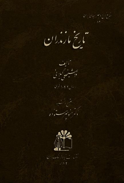 تاریخ مازندران