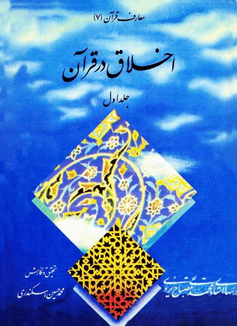 اخلاق در قرآن (مصباح یزدی)