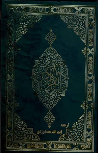 القرآن الکریم
