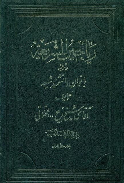 ریاحین الشریعة در ترجمه دانشمندان بانوان شیعه
