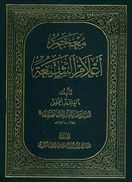 معجم أعلام الشیعة