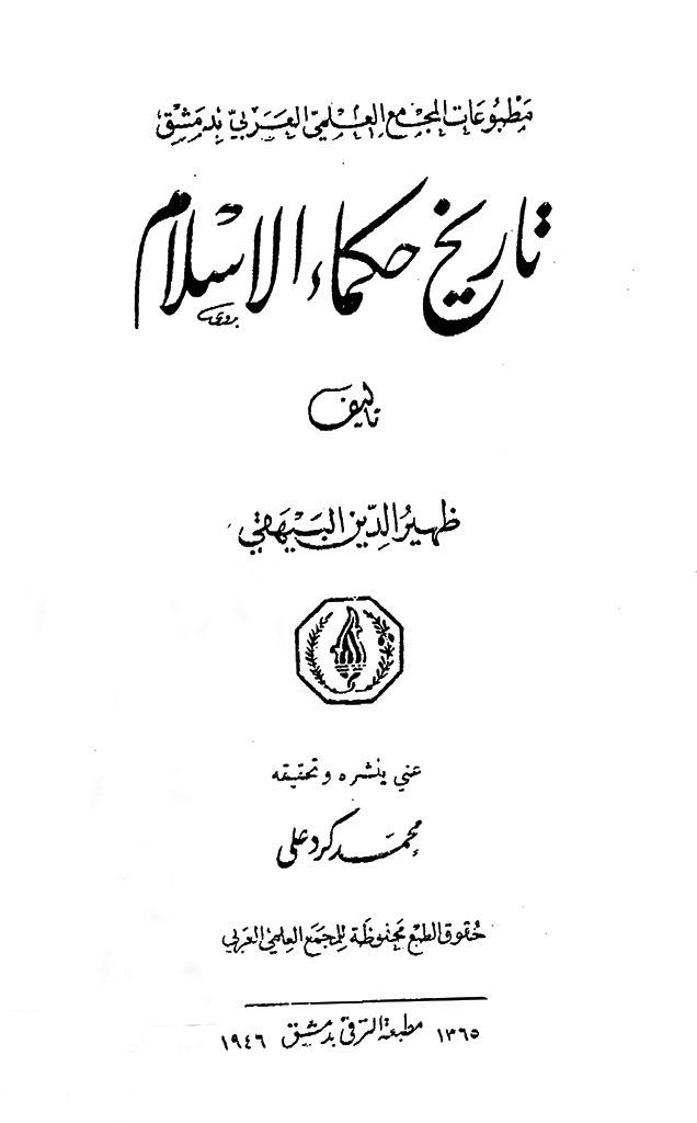 تاریخ حکماء الاسلام