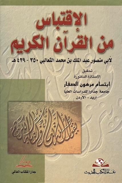 الإقتباس من القرآن الکریم