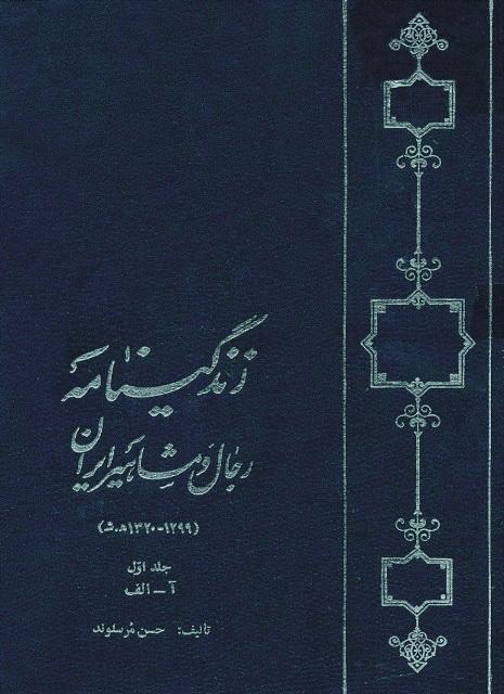زندگینامه رجال و مشاهیر ایران