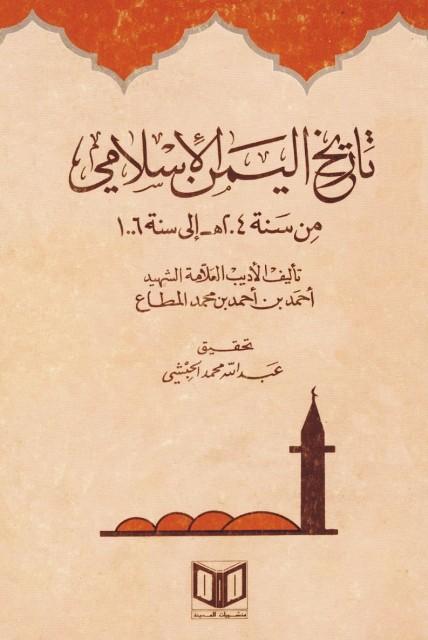 تاريخ اليمن الإسلامي من سنة 204هـ  ـ إلی سنة 1006