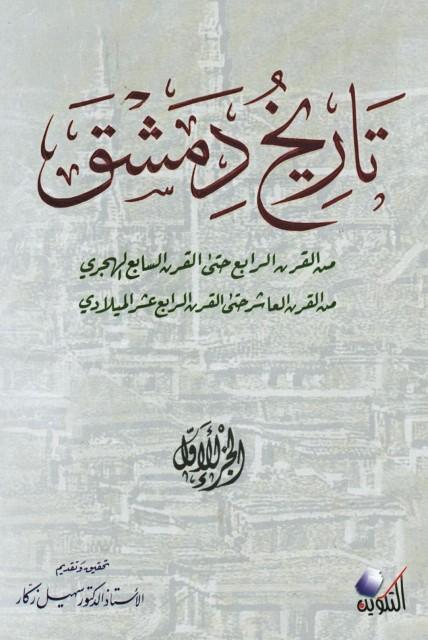 تاریخ دمشق (سهیل زکار)