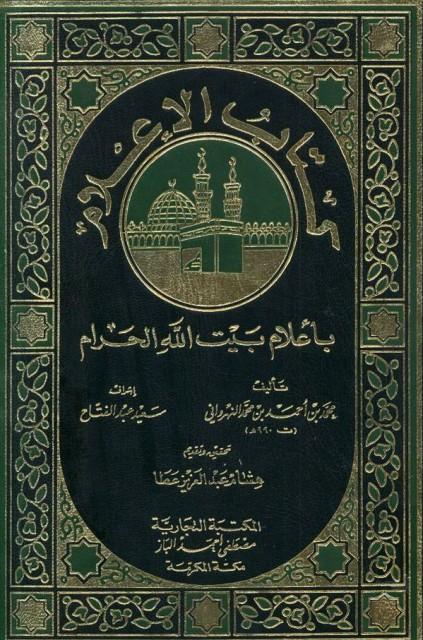 کتاب الإعلام بأعلام بيت الله الحرام