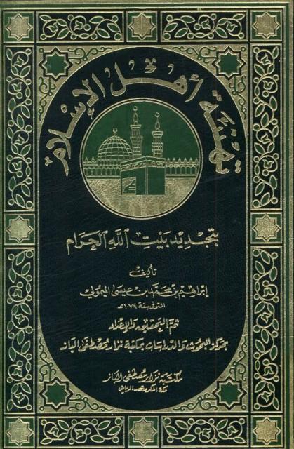 تهنئة أهل الإسلام بتجدید بیت الله الحرام