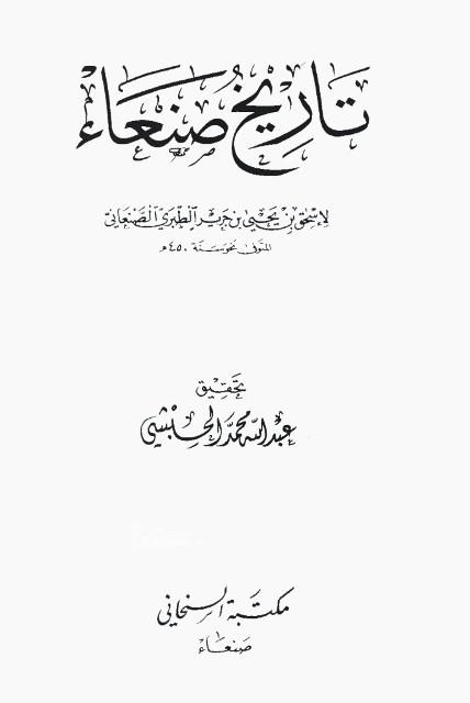 تاریخ صنعاء