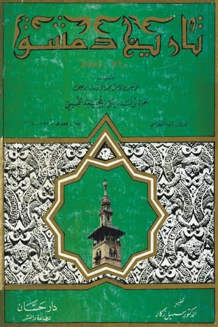 تاريخ دمشق 360 - 555 هـ (ابن قلانسي)
