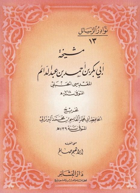 مشيخة أبي بکر بن أحمد بن عبدالدائم