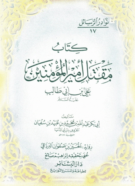 مقتل أمير المؤمنين علي بن أبي طالب عليه السلام