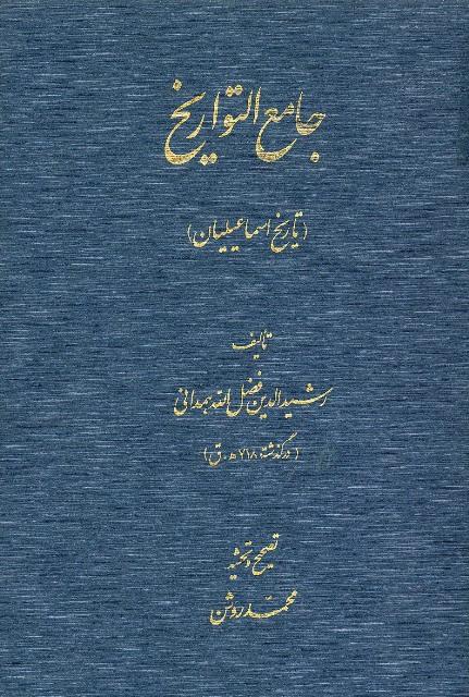 جامع التواریخ (تاریخ اسماعیلیان)