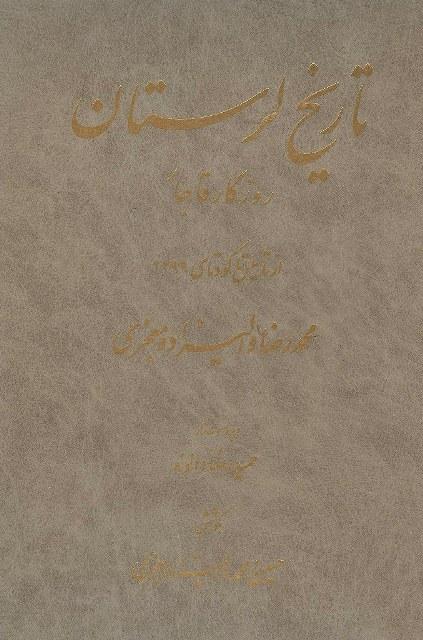 تاریخ لرستان؛ روزگار قاجار: از تاسیس تا کودتای 1299