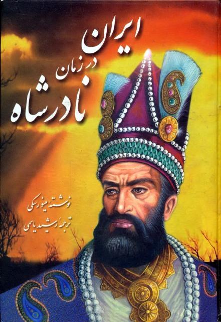 ایران در زمان نادرشاه