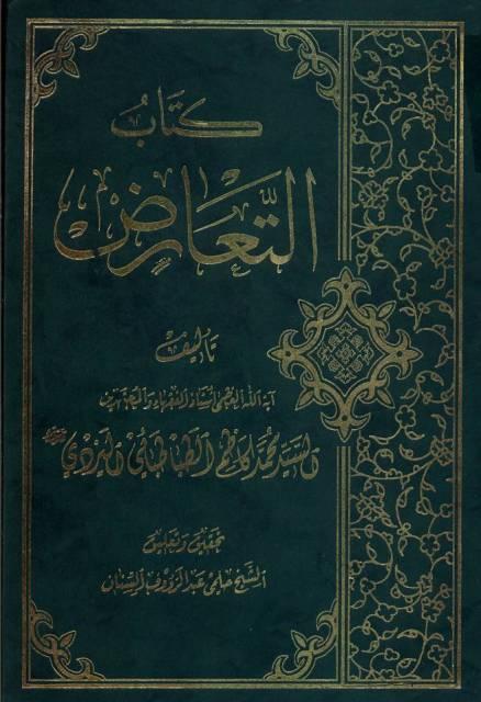 التعارض ( یزدی، محمدکاظم بن عبدالعظیم )