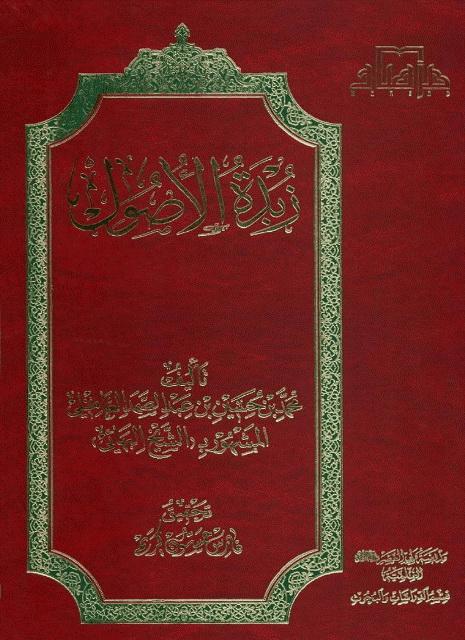 زبدة الأصول ( شیخ بهایی، محمد بن حسین )