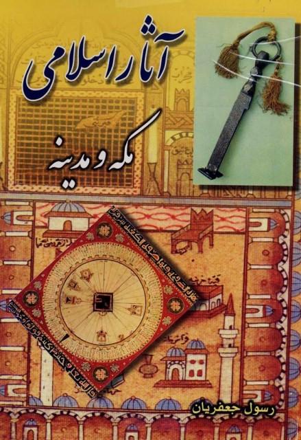 آثار اسلامی مکه و مدینه