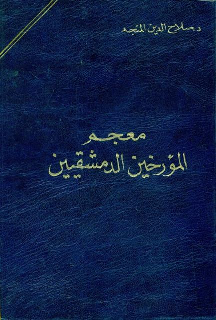 معجم المؤرخین الدمشقیین و آثارهم المخطوطة و المطبوعة