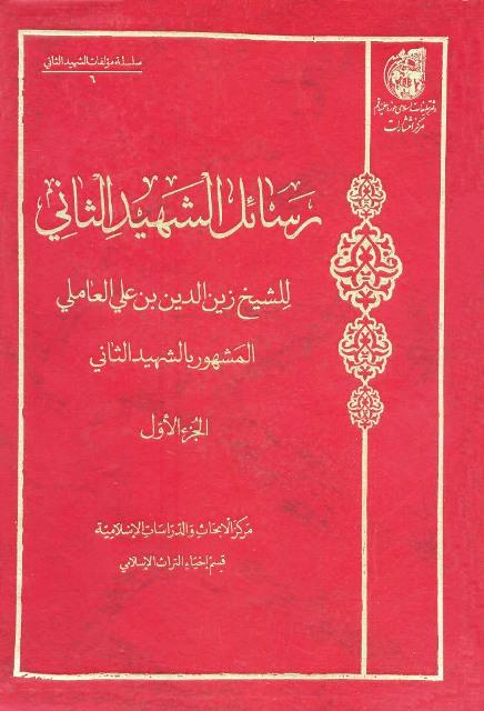 رسائل الشهید الثاني
