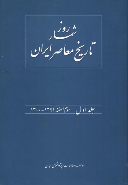 روز شمار تاریخ معاصر ایران