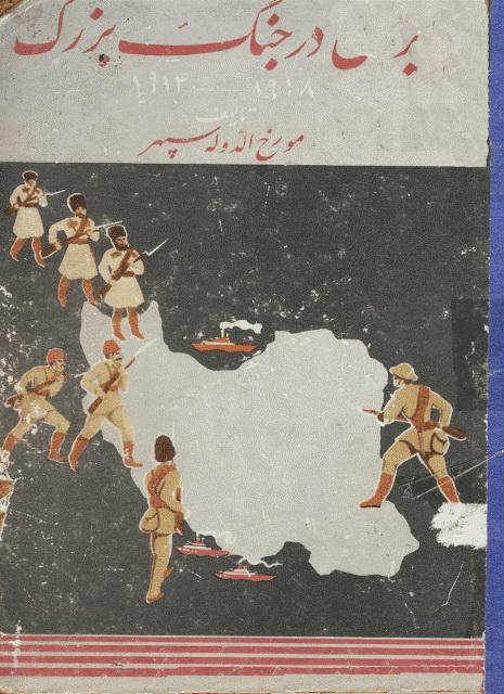 ایران در جنگ بزرگ 1918 ـ 1914