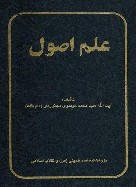 علم أصول ( موسوی بجنوردی، محمد )