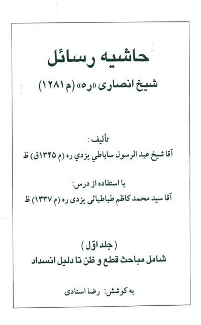 حاشیة رسائل شیخ انصاری (ساباطی یزدی، عبد الرسول)