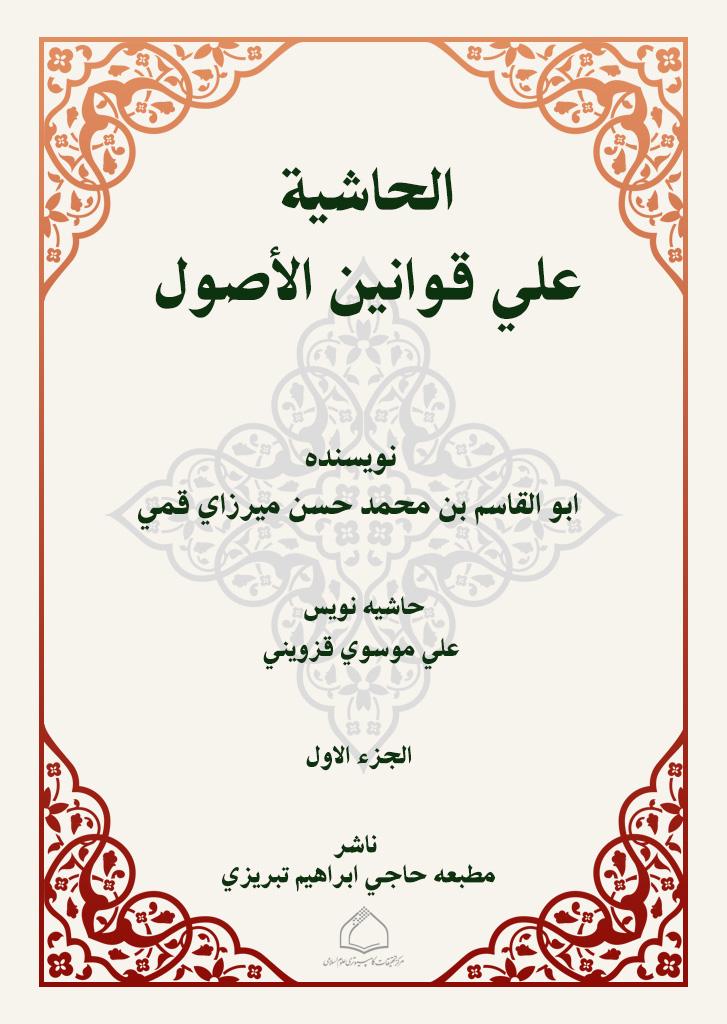الحاشیة علی قوانین الأصول (موسوی قزوینی، علی )