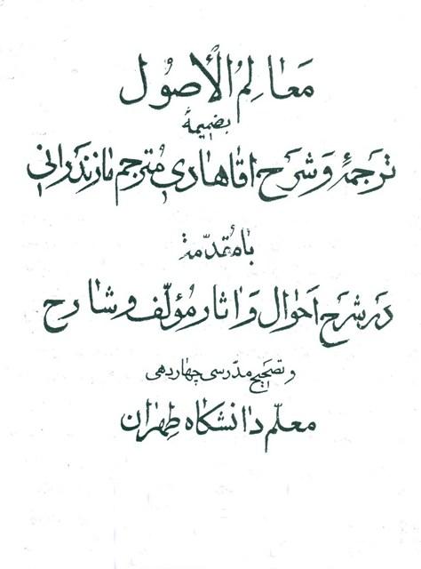 شرح معالم الأصول ( مازندرانی، محمد هادی بن محمد صالح )