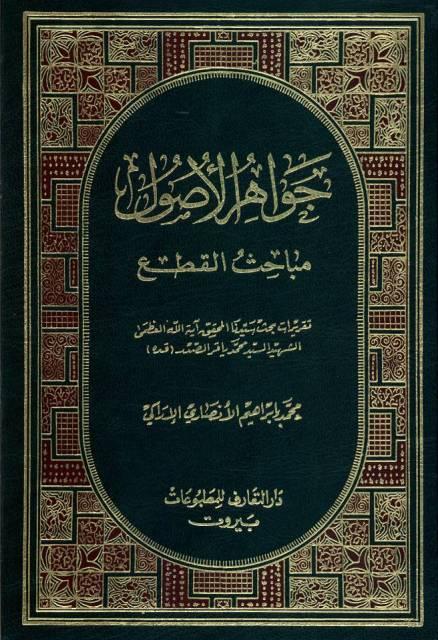 جواهر الأصول (  صدر، محمد باقر )