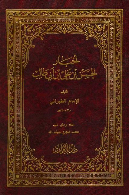 أخبار الحسن بن علی بن أبی طالب